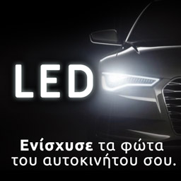 Ενίσχυσε τα φώτα του αυτοκινήτου σου, με λάμπες LED.