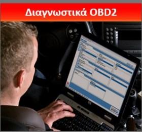 Διαγνωστικά OBD2