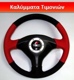 Καλύμματα Τιμονιών Αυτοκινήτου