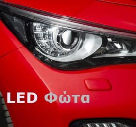 Λάμπες – Φώτα LED Αυτοκινήτου