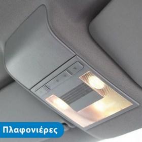 Πλαφονιέρες Αυτοκίνητου