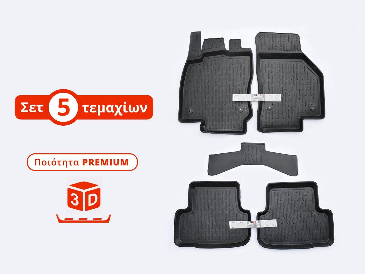 Πατάκια-σκαφάκια αυτοκινήτων από λάστιχο 3D Premium, υψηλής ποιότητας και αντοχής. - TROP.gr