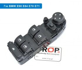 Διακόπτης Παραθύρων Καθρεφτών για BMW E70, E71, E84, E87, E90 κα.