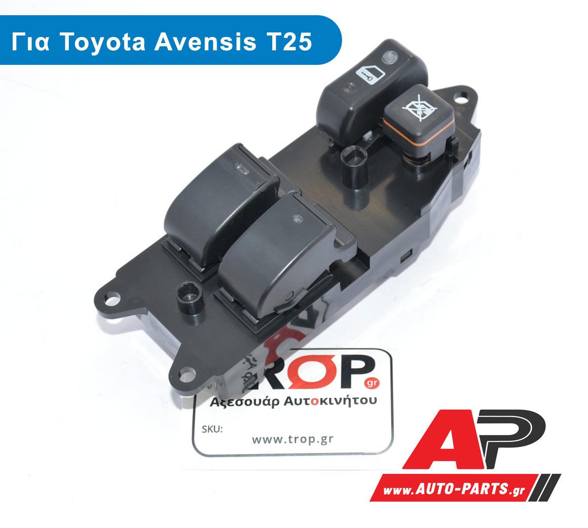 Διακόπτης Παραθύρων για Toyota Avensis (T25) Μοντ: 2003 - 2008 – Φωτογραφία από Trop.gr