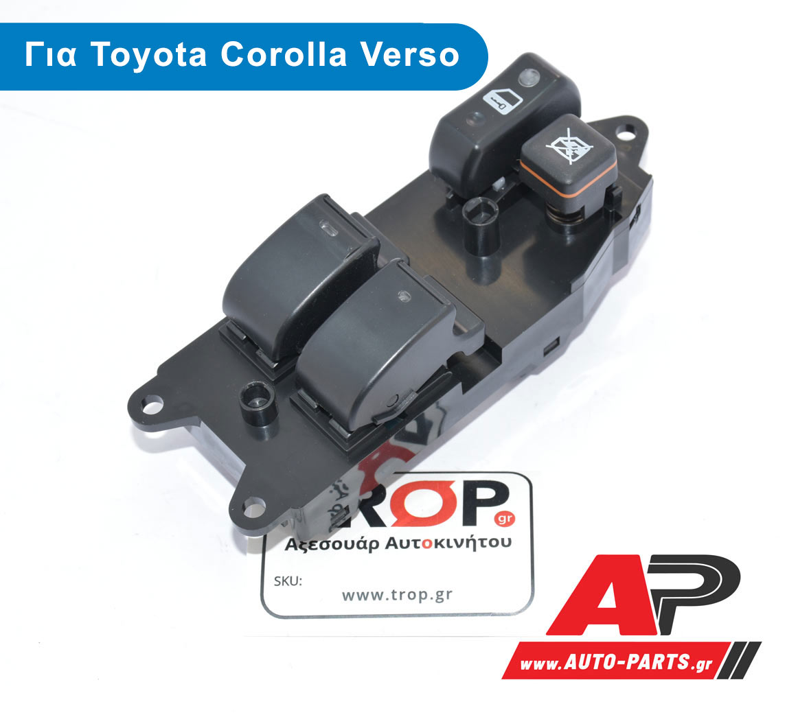 Διακόπτης Παραθύρων Διπλός για Corolla Verso Μοντ: 2002 - 2007 – Φωτογραφία από Trop.gr