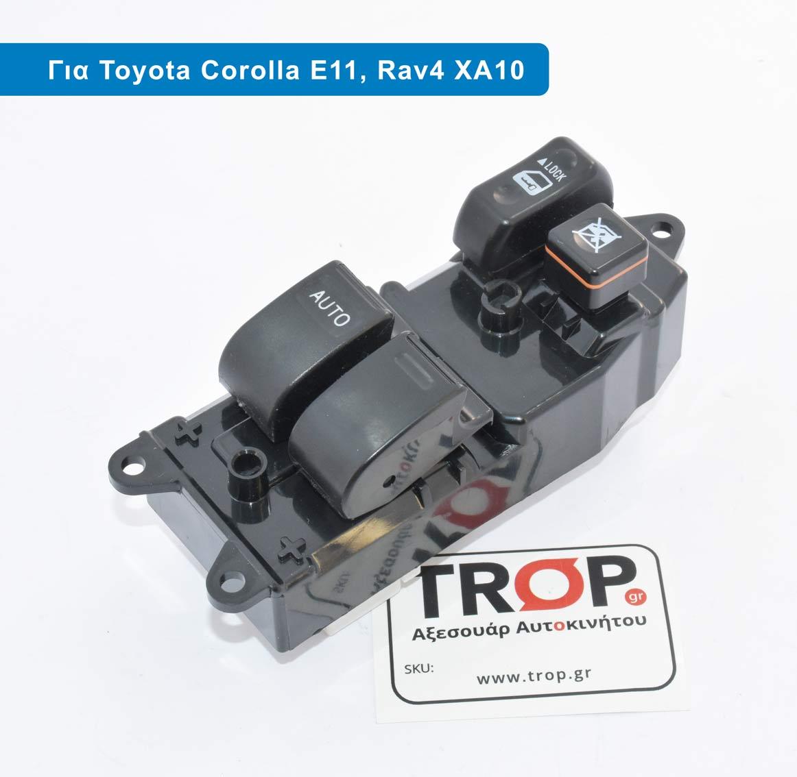 Διακόπτης Ηλεκτρικών Παραθύρων για Toyota Corolla (E11), Rav4 (XA10) – 13 Pin – Φωτογραφία από Trop.gr