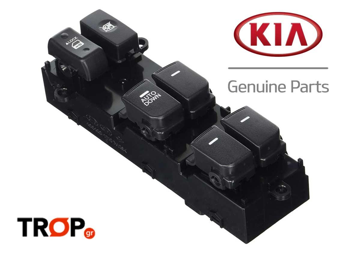 Γνήσιος Διακόπτης Ηλεκτρικών Παραθύρων Τετραπλός για Kia Sportage 3ης Γενιάς (SL; 2010–2015)