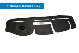 Προστατευτικό Κάλυμμα Ταμπλό για Nissan Pickup (Αγροτικό) D22, Μοντ: 1998 - 2010