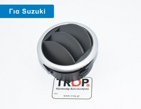 Αεραγωγός Ταμπλό για Suzuki Swift, Alto και Sx4