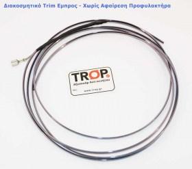 Μήκος Ηλεκτρομαγνητικής ταινίας - Trim: 2,5 μέτρα τοποθέτηση - Φωτογραφία τραβηγμένη από TROP.gr