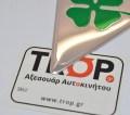 Διακοσμητικά Αυτοκόλλητα QV (Σήματα Quadrifoglio Verde) για Alfa Romeo - Φωτογραφία τραβηγμένη από TROP.gr