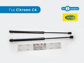 Αμορτισέρ Πορτ Μπαγκαζ Magneti Marelli για Citroen C4 (1ης Γενιάς, Μοντ: 2004-2011)
