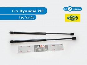 Αμορτισέρ Πορτ Μπαγκαζ Magneti Marelli για Hyundai i10 (Τύπος: PA, Μοντέλα: 2007-2013)