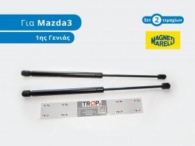 Αμορτισέρ Πορτ Μπαγκαζ Magneti Marelli για Mazda 3 (Τύπος: ΒΚ, Μοντέλα: 2003-2008)