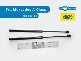 Αμορτισέρ Πορτ Μπαγκαζ Magneti Marelli για Mercedes Benz (A140, A160, W168) - 400N