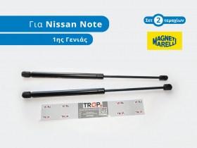 Αμορτισέρ Πορτ Μπαγκαζ Magneti Marelli για Nissan Note (1η Γενιά, Μοντέλα: 2004-2013)