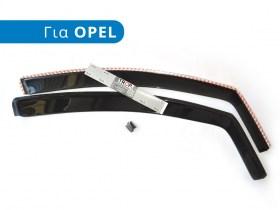 Ανεμοθραύστες (Aντιανεμικά) Gelly Plast για OPEL Corsa D (Μοντ. 2006-2014)
