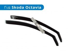 Ανεμοθραύστες Αυτοκινήτου ClimAir, για Skoda Octavia (Τύπος 5E, Μοντέλα 2013+)