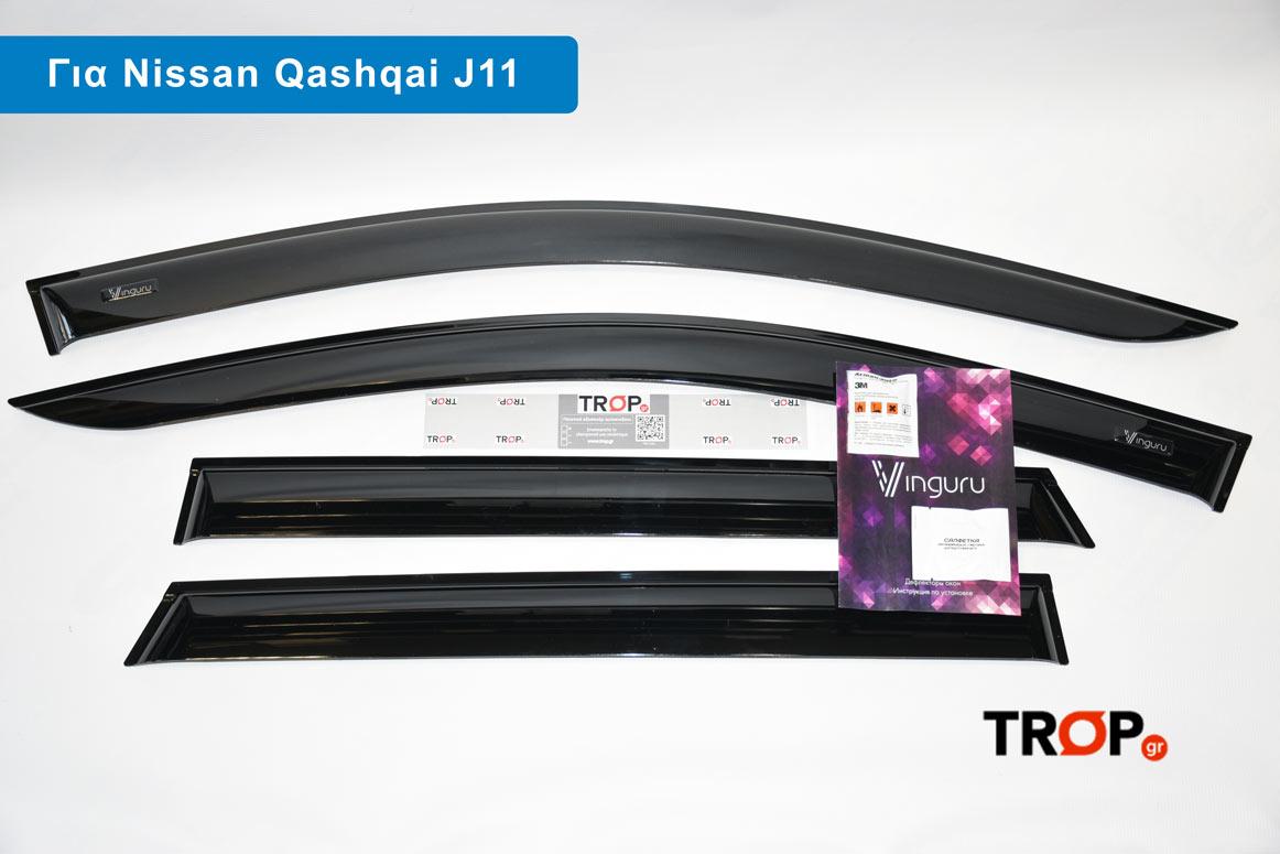 Αυτοκόλλητοι Ανεμοθραύστες Vinguru για Nissan QASHQAI (J11, Μοντ. 2013+)