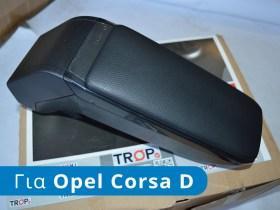 armrest-tempelis-opel-corsa-d-trop-02