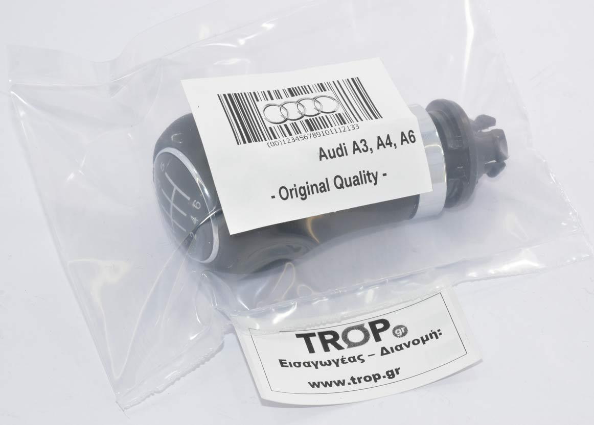 Εισαγωγή διανομή λεβιέ για Audi από Trop.gr – Φωτογραφία από Trop.gr