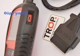 Θύρα σύνδεσης με PC ή Laptop - Φωτογραφία τραβηγμένη από TROP.gr