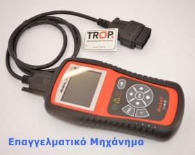 Επαγγελματικό AL 519  Διαγνωστικό Βλαβών - Φωτογραφία τραβηγμένη από TROP.gr