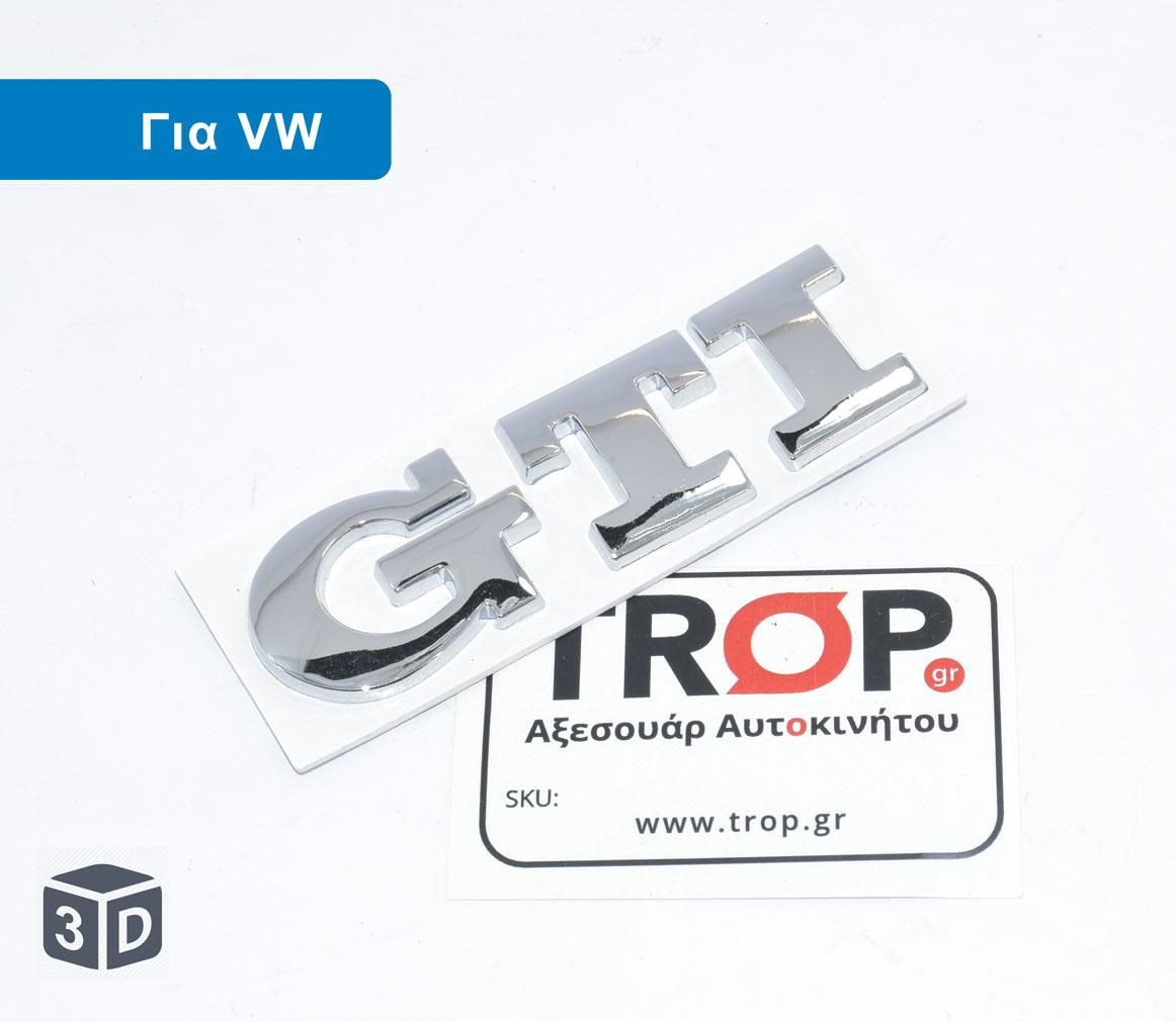 Μεταλλικό 3D Αυτοκόλλητο Σήμα GTI για αυτοκινήτα VW Golf, Polo κα.