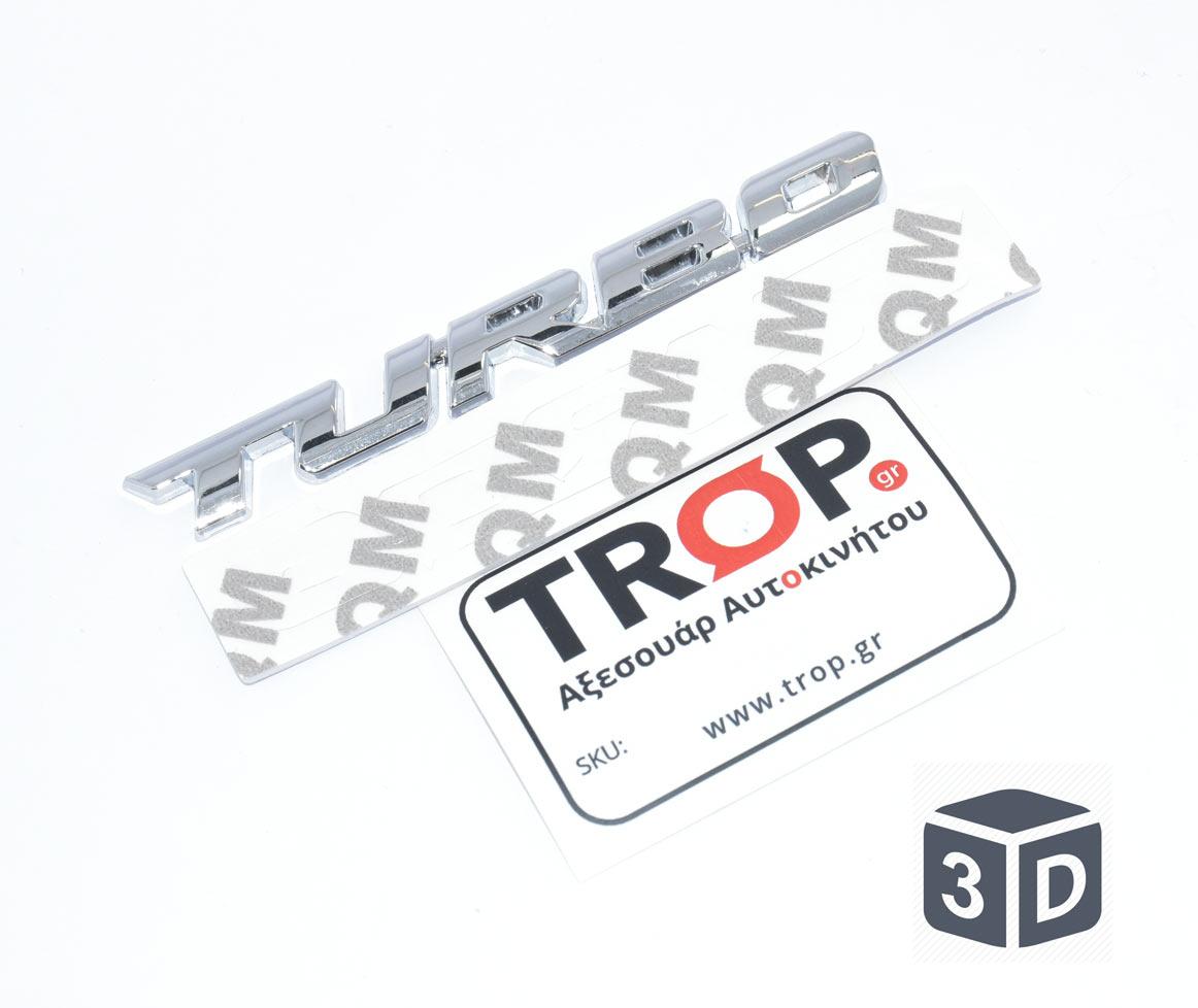 Μεταλλικό Αυτοκόλλητο Σήμα Turbo (1 τμχ)