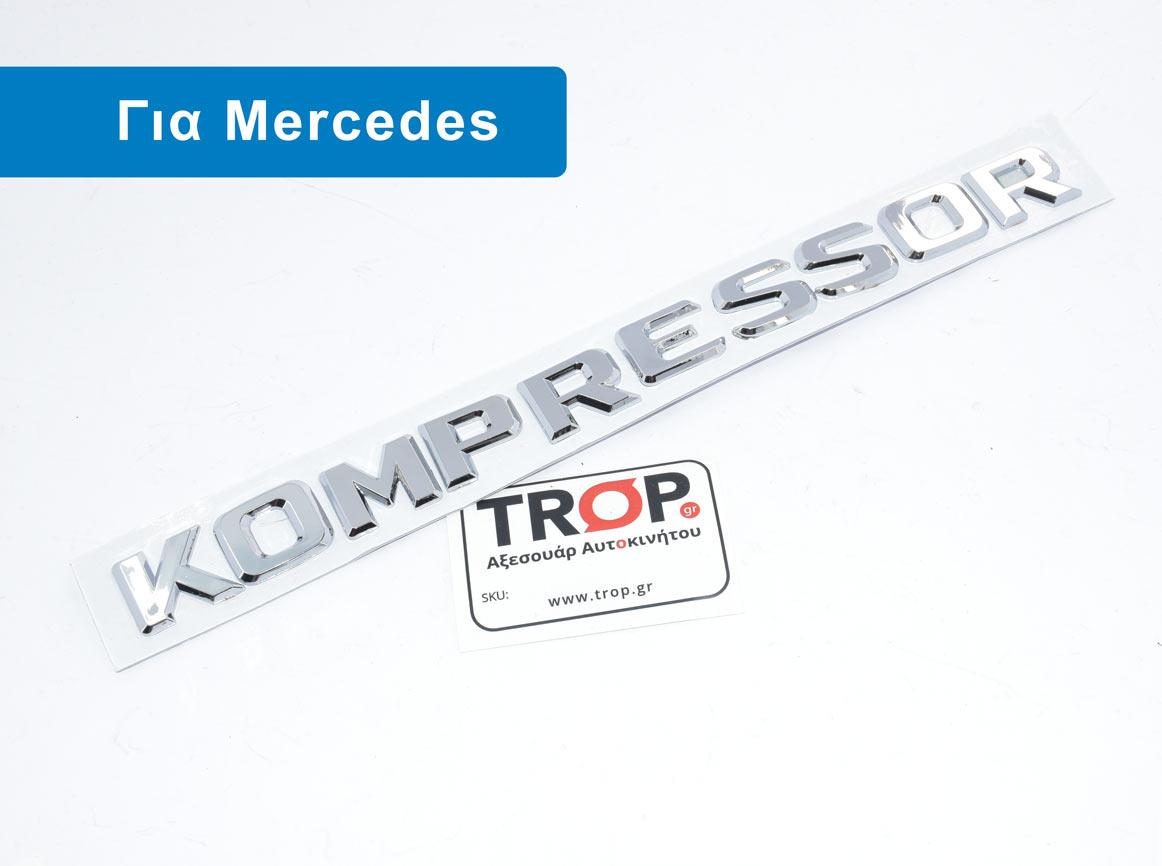 Αυτοκόλλητο Σήμα 3D Kompressor για Mercedes