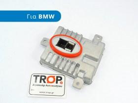 Ballast Μετασχηματιστής Φώτων XENON HID (Κωδ: 7237647) για BMW.