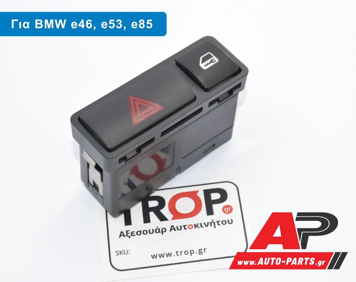 Διακόπτης Αλάρμ και Καθρεφτών για BMW Σειρά 3 (E46), Z4 (E85) & Χ5 (Ε53) - 6 Pin