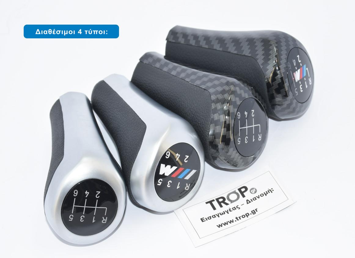 Δέρμα Ταχυτήτων με επιλογή Λεβιέ για BMW E90/E91/Ε92/Ε93 (Σειρά 3)