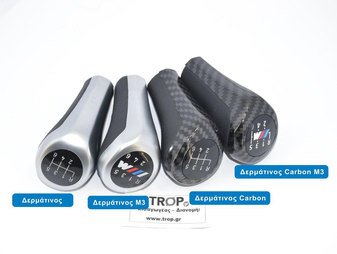 Επιλέξτε από το πεδίο, τον τύπο λεβιέ που θέλετε: Δερμάτινο, Carbon, M3 κοκ. – Φωτογραφία από Trop.gr