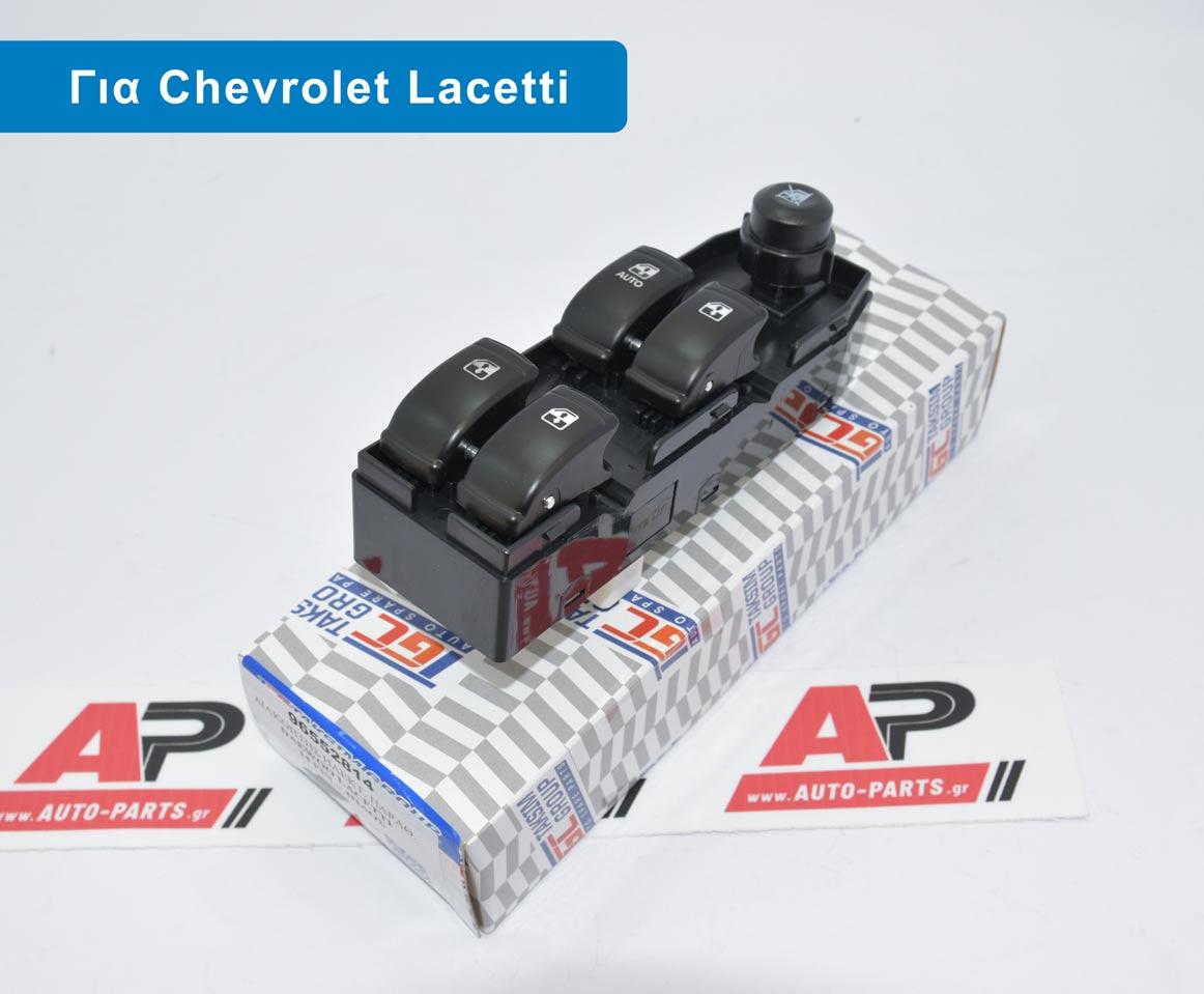 Daeweoo Nubira, Chevrolet Lacetti Διακόπτης Τετραπλός Οδηγού – Φωτογραφία από Trop.gr