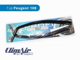 Ανεμοθραύστες Αυτοκινήτου ClimAir, για Peugeot 108 (Μοντέλα: 2014+)