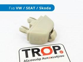 Ανταλλακτικό Άγγιστρο (Κλιπ - Γάντζος) Σκιαδίου για VW Passat B7, Polo, Skoda, Seat
