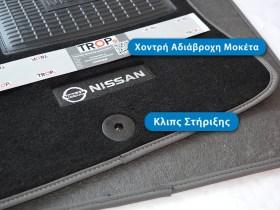 Σετ Πατάκια Μοκέτα για Nissan Qashqai & Qashqai+2 (J10, Μοντέλα 2006-2013)