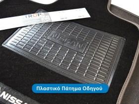 Ενισχυμένο πλαστικό πάτημα οδηγού, με προαιρετικό λογότυπο, σε δάπεδα για Nissan Qashqai - TROP.gr