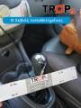 Ο λεβιές τοποθετημένος σε αυτοκίνητο Aygo πελάτη στο κατάστημα μας - Φωτογράφιση TROP.gr