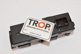 Διακόπτης Ηλεκτρικών Παραθύρων VW Group, 9 Pin - Φωτογραφία τραβηγμένη από TROP.gr