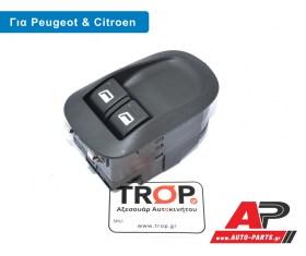 Διακόπτης ηλ. Παραθύρων για Peugeot 206, 306, Partner, Expert και Citroen Berlingo