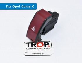diakopths_alarm_opel_corsa_c_95526835__1574522636_954