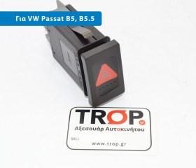 Διακόπτες Αλάρμ VW PASSAT 1997 - 2005 ( Β5, Β5.5 ) Κωδ: 3B0953235D