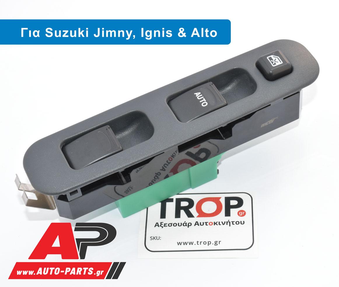 Διακόπτης Παραθύρου Οδηγού για Suzuki Alto, Ignis & Jimny – 7 pin – Φωτογραφία από Trop.gr