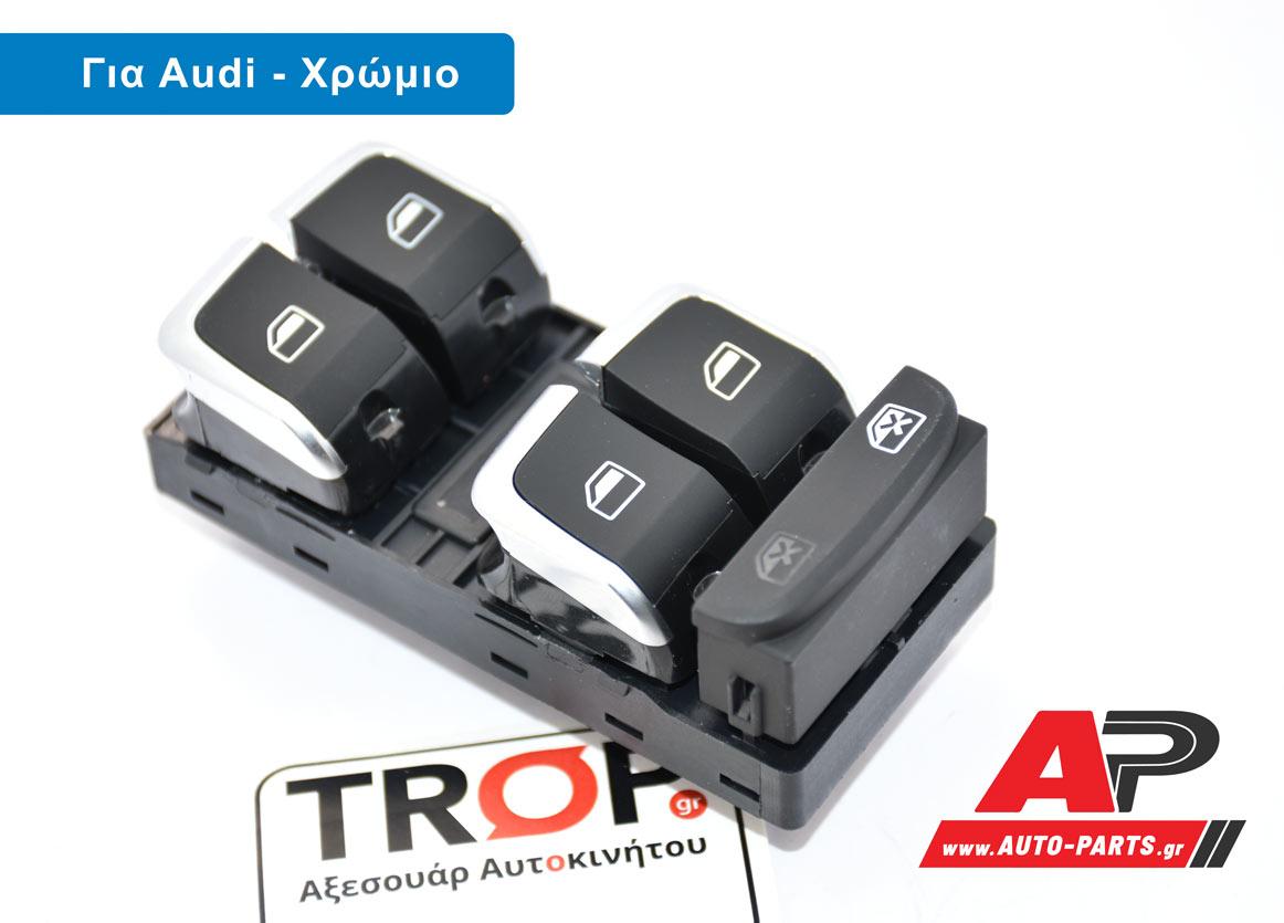Διακόπτης Παραθύρου Οδηγού Χρώμιο για Audi A4, A5 και Q5 (Μοντ: 2007+) – Φωτογραφία από Trop.gr