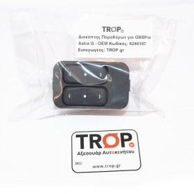 Διακόπτης Ηλεκτρικών Παραθύρων για GM 8-pin Astra G (6240107) - Συσκευασία -  Φωτό TROP.gr