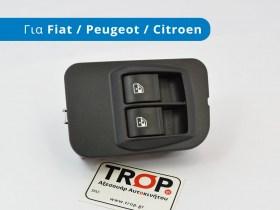 Διακόπτης Ηλεκτρικών Παραθύρων Διπλός για Fiat Fiorino, Citroen Nemo, Peugeot Bipper