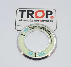 Ασημί  Διακοσμητικό Δαχτυλίδι Διακόπτη Μίζας για Αυτοκίνητα Opel - Φωτογραφία τραβηγμένη από TROP.gr