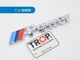 Διακοσμητικό Σήμα M-Power, Γρίλλιας για BMW